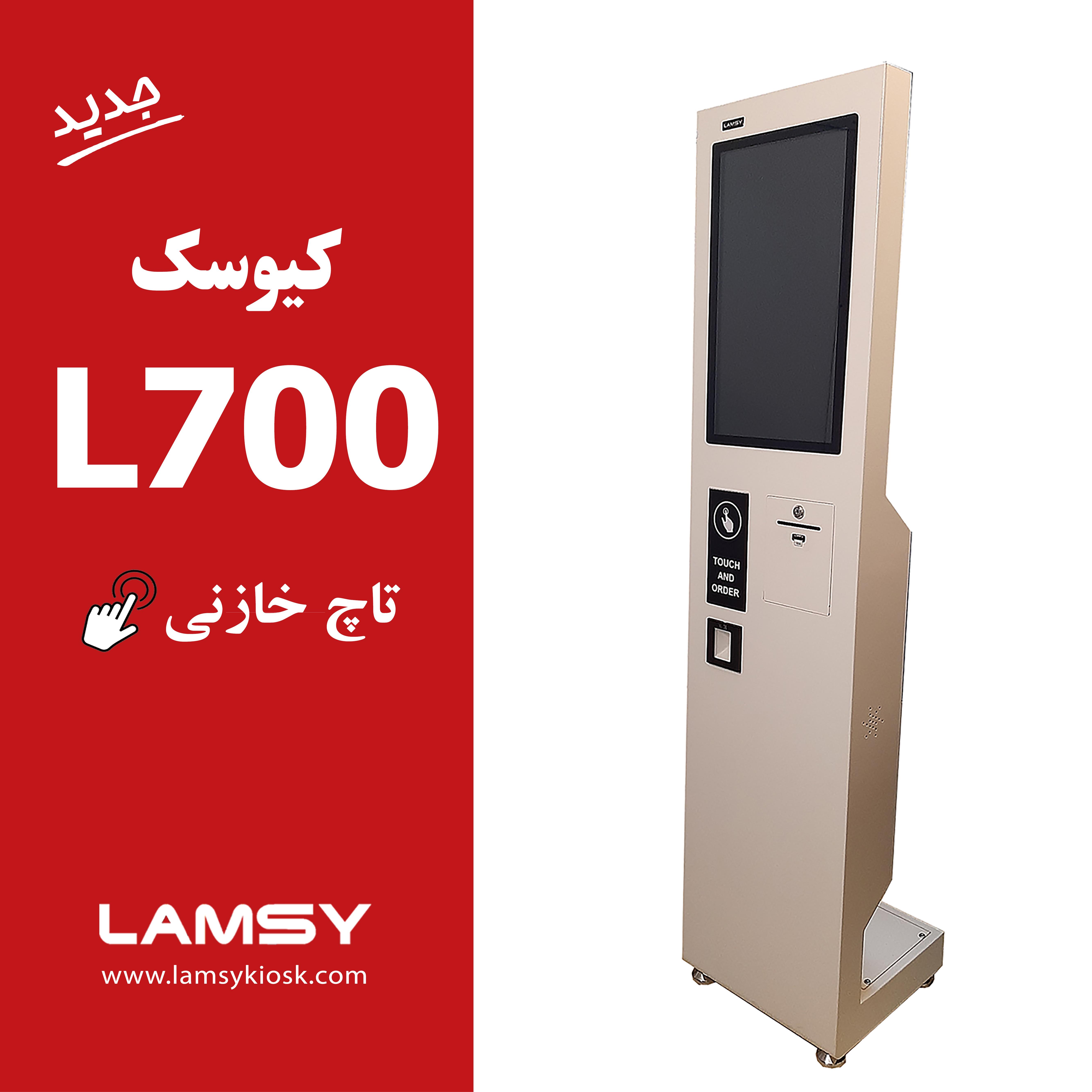 عرضه کیوسک جدید LAMSY با کاربری اطلاع رسانی و ارائه خدمات آنلاین